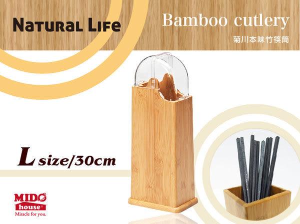 原木生活-菊川本味 竹筷筒筷盒筷匙餐具收納盒(大)《Mstore》