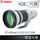 Canon EF 400mm F2.8L IS II USM總代理公司貨  德寶光學