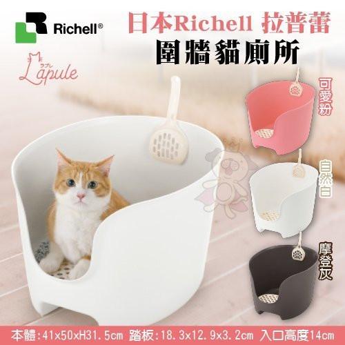 『寵喵樂旗艦店』日本Richell《拉普蕾-圍牆貓廁所》三色可選 貓砂盆/防潑砂/防落砂