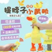 抖音網紅同款提脖子小黃鴨學說話走路會叫復讀小鴨子沙雕玩具玩偶 衣櫥秘密