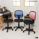 【JL精品工坊】舒適護腰電腦椅/電腦椅/辦公椅/工作椅/電腦桌/工作桌/辦公桌