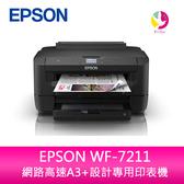 分期0利率 EPSON WF-7211 網路高速A3+設計專用印表機