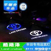 08-18款豐田蘭德酷路澤 LED鐳射燈車門投射燈 LC200陸巡迎賓燈 摩可美家