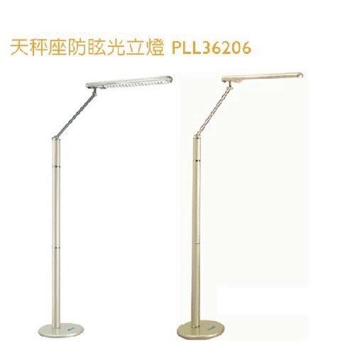 飛利浦 天秤座立燈(金 銀 二色可選) PLL36206