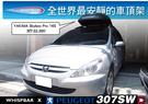 ∥MyRack∥WHISPBAR RAIL BAR Peugeot 307SW  專用車頂架∥全世界最安靜的車頂架 行李架 橫桿∥