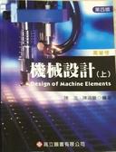 (二手書)機械設計(上)