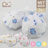 MIT(2雙組)精梳棉 防抓手套 新生兒 寶寶護手套 柔軟 嬰兒用品 (專櫃品質)台灣製 【JF0105】