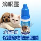 PetLand寵物樂園【美克】滴眼靈寵物眼藥水 / 犬貓眼睛紅腫保養用