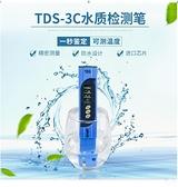 水質檢測筆飲用水測試筆家用水質測試筆自來水質檢測器  【全館免運】