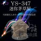 魚缸裝飾品 YS-347 迷你茅草屋 魚缸裝飾 魚缸擺設 魚蝦躲藏 (隨機出貨)