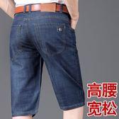 夏季薄款中年男士牛仔中褲寬鬆大碼七分短褲五分短款爸爸7分褲5分-ifashion