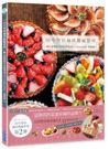 田中智的袖珍微縮世界:暖心舒壓的手作教學書(II)Collection|糕點篇