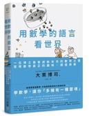 (二手書)用數學的語言看世界:一位博士爸爸送給女兒的數學之書,發現數學真正的..