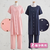 DL月子服 哺乳服 兩件套 產後居家哺乳睡衣 產前睡衣 產後哺乳 多穿孕婦裝【AA0026】