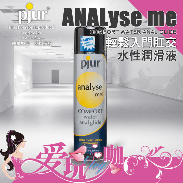 德國 PJUR 碧宜潤 輕鬆入門肛交 水性潤滑液 PJUR ANALyse me COMFORT water anal glide 100ml