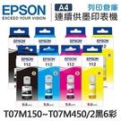EPSON 2黑6彩組 T07M150/T07M250/T07M350/T07M450/T07M 原廠墨水匣 /適用 EPSON L6580