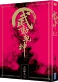 (二手書)武動乾坤(5)