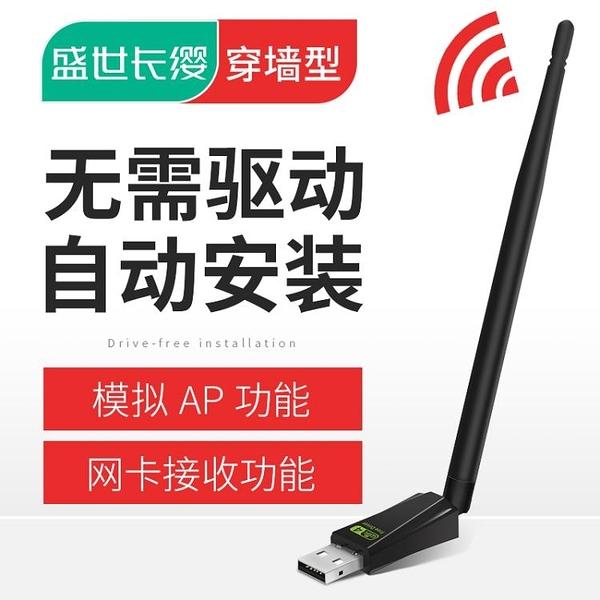 免驅USB無線網卡台式機千兆筆記本家用電腦360wifi接收器迷你無限網路信號驅動5G上網卡 陽光好物