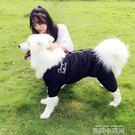 狗狗衣服秋冬裝中型大型犬邊牧薩摩耶金毛大狗加厚冬季寵物四腳衣 依凡卡時尚