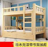 全實木床兒童床上下鋪學生宿舍高低床雙層床成年大人上下床子母床 LX
