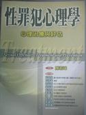 【書寶二手書T1/心理_KLI】性罪犯心理學-心理治療與評估_陳若璋
