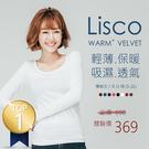 Lisco薄暖衣 女U領保暖衣 內搭超彈性 內刷毛抗寒 衛生衣睡衣內衣 發熱衣【FuLee Shop服利社】