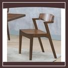 【多瓦娜】六本木胡桃色實木餐椅 21152-503005