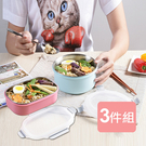 特惠-《真心良品xUdlife》禾日藏鮮保鮮隔熱環保單身3件組