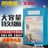 大容量鋰電池12v鋰電池大容戶外大容量逆變器一體機60ah大功率蓄電池組鋰電瓶 NMS陽光好物