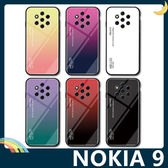 NOKIA 9 PureView 漸變玻璃保護套 軟殼 極光類鏡面 創新時尚 軟邊全包款 手機套 手機殼 諾基亞