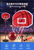 兒童籃球架可升降室內投籃框寶寶皮球男孩球類玩具1-7周歲9 韓慕精品 IGO