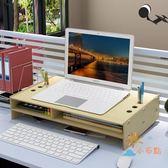 筆記本增高架子支架頸椎辦公室收納盒升降桌面托架電腦底座顯示器 七夕情人節