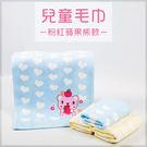 《100%棉》兒童毛巾-粉紅蘋果熊款...