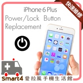 【愛拉風】台中手機維修 30分鐘快速完修 iPhone6 plus 開機鍵故障 音量鍵 閃光燈無作用 ptt推薦店家