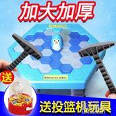 拯救企鵝敲打冰塊破冰臺積木 兒童男女孩桌游親子益智力 抖音玩具      原本良品