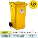 (德國進口WEBER)120公升二輪資源回收拖桶JGM120(黃)☆工廠直營下殺6.1折+分期零利率☆