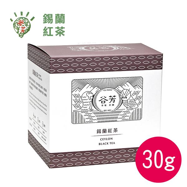 谷芳-錫蘭紅茶包(3gX10入)