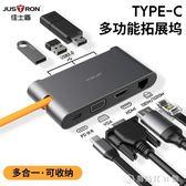 擴展塢 type-c擴展塢matebook電腦HDMI轉換器USB拓展 創時代3C館