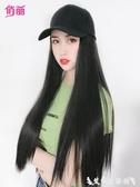 假髮帽假髮女長髮時尚鴨舌棒球帽子帶假頭髮一體女冬天網紅黑長直全頭套 交換禮物