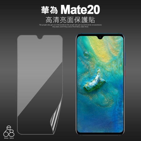 一般亮面 華為 Mate20 6.53吋 軟膜 螢幕貼 手機 保貼 保護貼 貼膜 軟貼膜 非滿版 螢幕保護膜