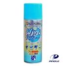 PINOLE 防水噴霧(氟素型)-420...