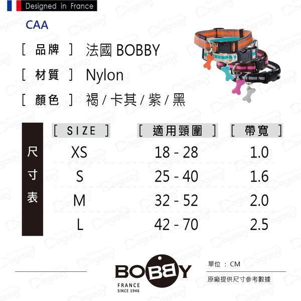 法國《BOBBY》運動彩條項圈 L號 四色 狗項圈 黃金獵犬/拉拉/哈士奇