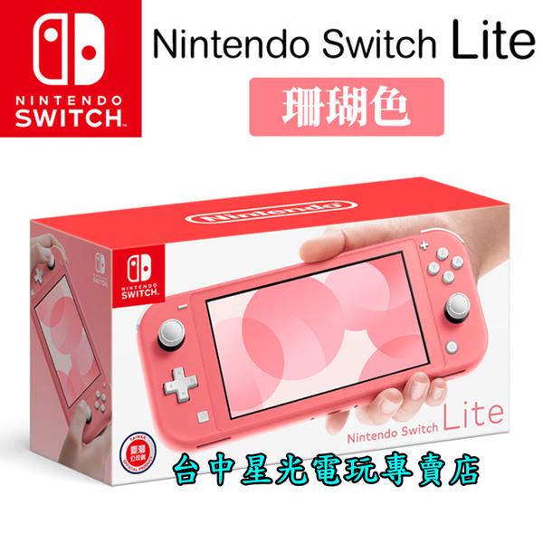 現貨 台灣公司貨【NS主機】 Switch主機 Switch Lite 珊瑚粉 珊瑚色 粉紅色 【台中星光電玩】