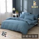 【BEST寢飾】經典素色涼被床包組 丈青藍 單人 雙人 加大 均一價 日式無印 柔絲棉 台灣製