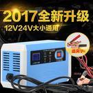 110v汽車摩托車電瓶充電器12V 24...