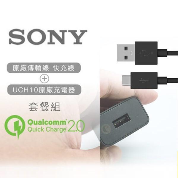 SONY UCH10 充電器+傳輸線 套餐組 XA XP Z5 Z5P Z3+ UCB11 Micro USB