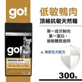【SofyDOG】Go! 低致敏鴨肉無穀全犬配方(300克)狗飼料 狗糧