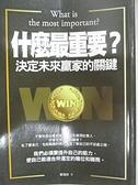 【書寶二手書T1/心理_AAO】什麼最重要?決定未來贏家的關鍵_鄭逸安