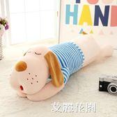 毛絨玩具狗狗睡覺長條枕抱枕公仔可愛布娃娃玩偶床上生日禮物女孩QM『艾麗花園』