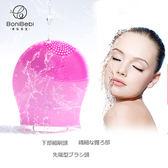 硅膠電動洗臉刷潔面儀毛孔清潔去黑頭角質【完美生活館】
